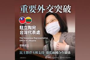 立陶宛首設台灣代表處 台駐美代表處「正名」有望