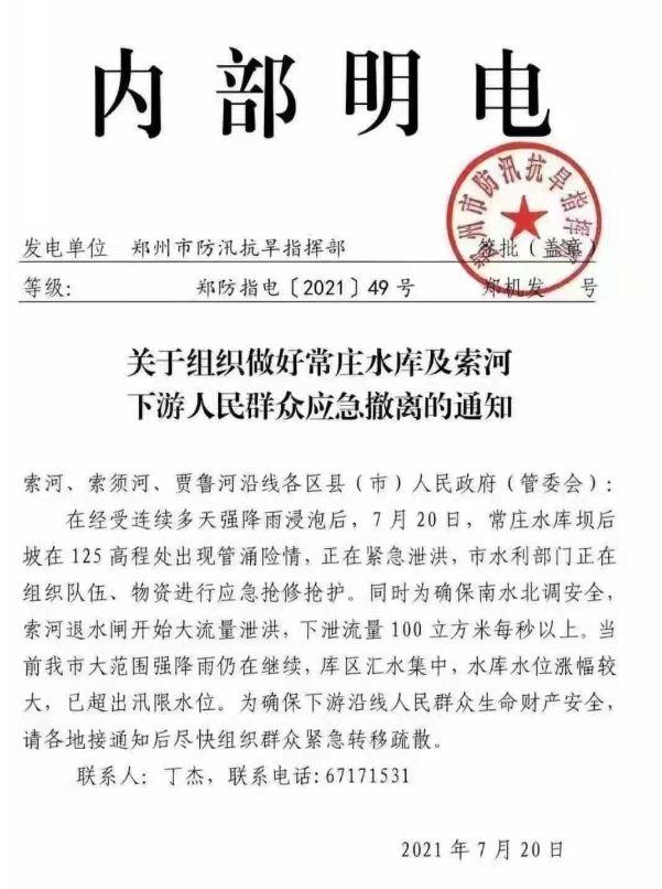 圖爲鄭州市防汛抗旱指揮部下發「內部明電」。(網頁圖片)