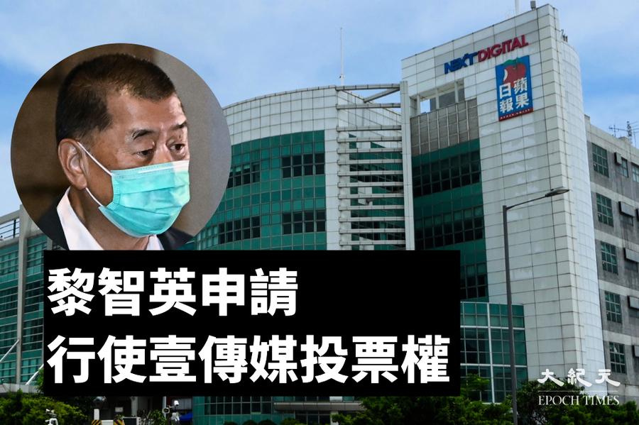 黎智英申行使壹傳媒投票權 案件9月15開審