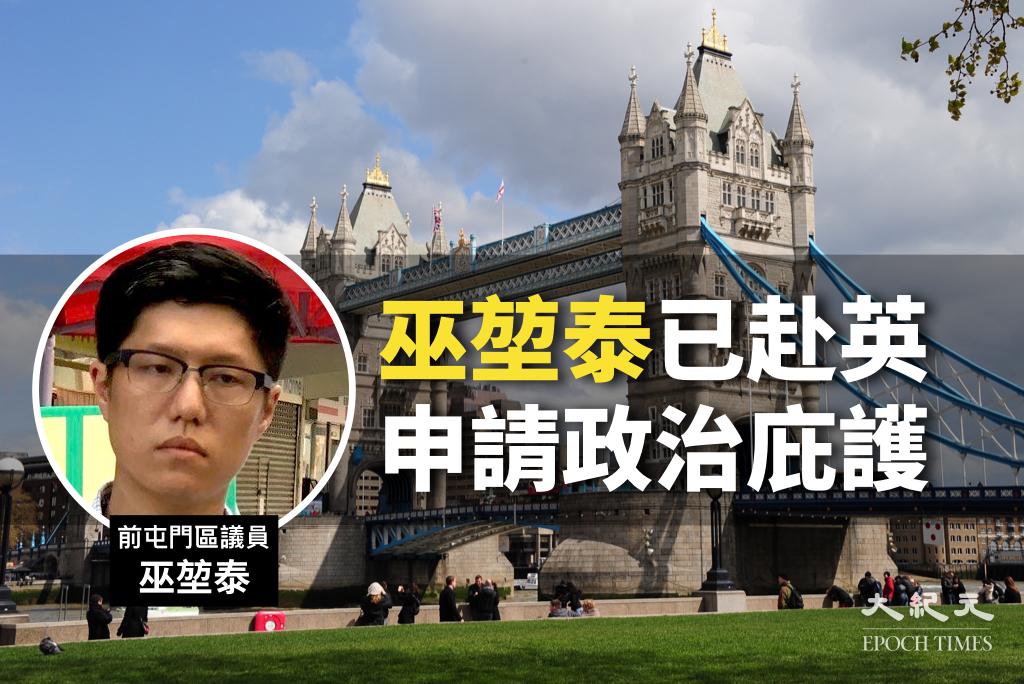 英國《每日電訊報》昨日(21日)報道,前屯門區議員巫堃泰已經赴英並申請政治庇護。(大紀元製圖)
