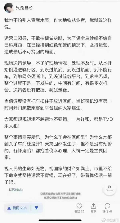 一名自稱鄭州地鐵從業者的網民也發文揭露,鄭州地鐵死傷慘重的真相。(網絡截圖)