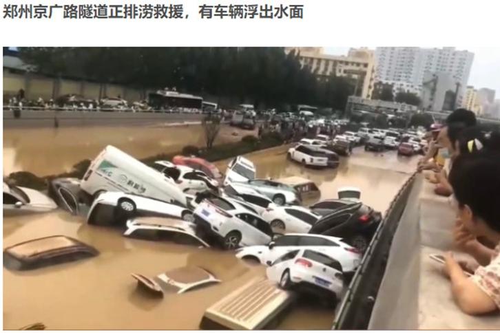 7月22日,鄭州洪水漸漸退去後,在京廣隧道出入口處逾百輛車露出了水面。(澎湃新聞網頁截圖)