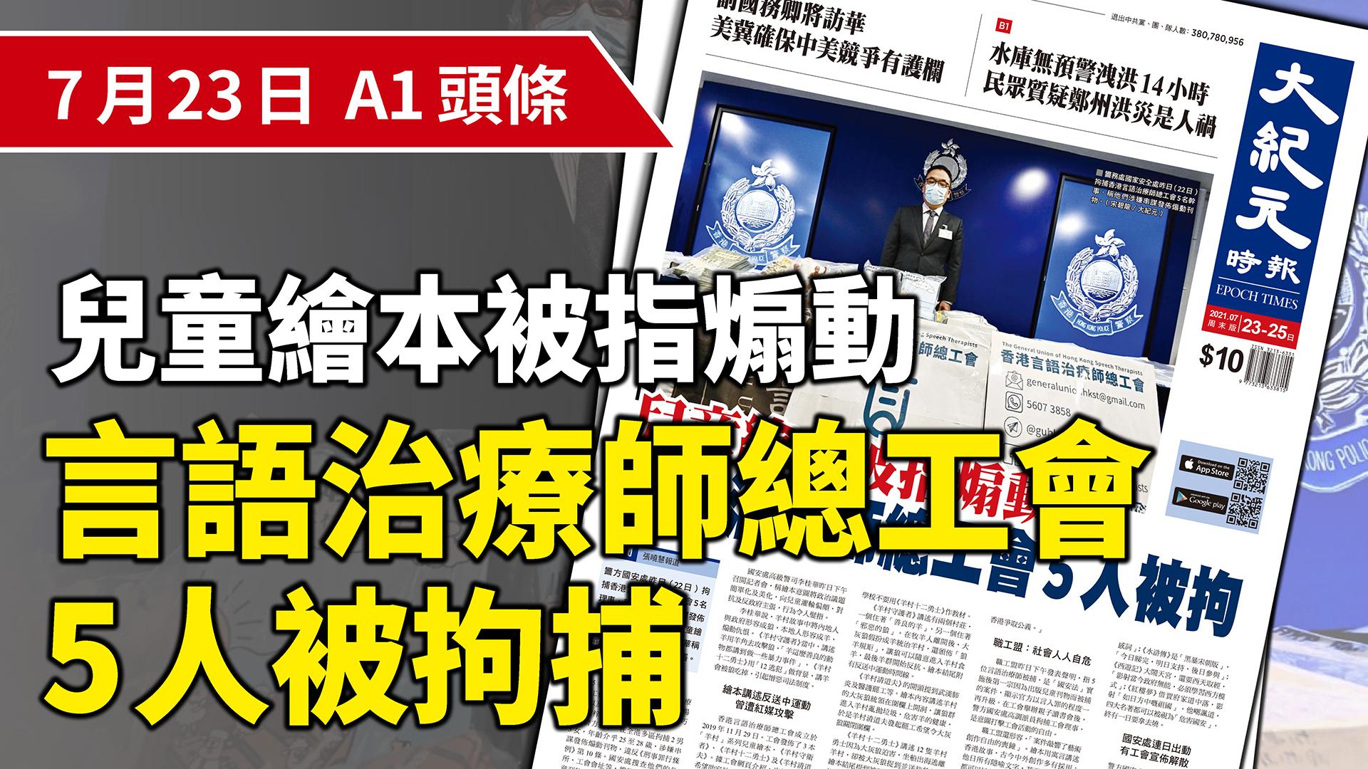警務處國家安全處昨日(22日)拘捕香港言語治療師總工會5名幹事,稱他們涉嫌串謀發佈煽動刊物。(宋碧龍/大紀元)