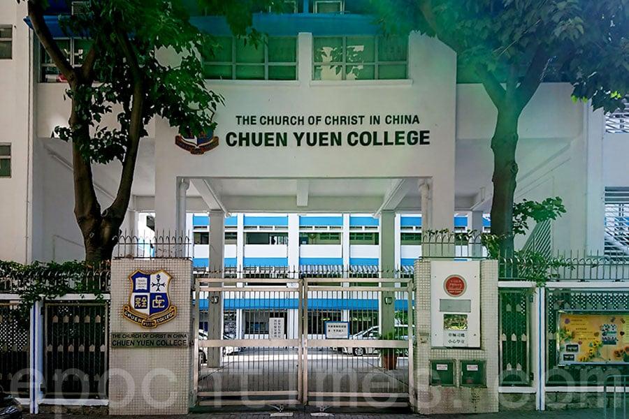 中華基督教會全完中學正門。(鄺嘉仕提供)