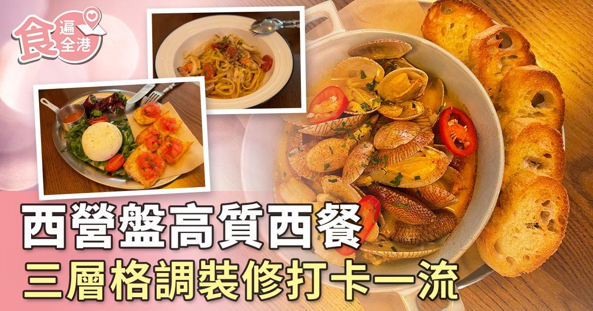 今期【食遍全港】,Siu Shan帶大家到訪一間位於西營盤的三層樓高的打卡餐廳,享受意式西餐體驗。(設計圖片)