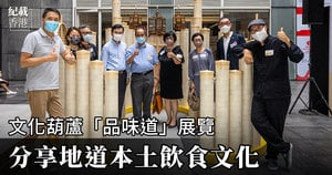 文化葫蘆「品味道」展覽 分享地道本土飲食文化