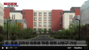 中共建大型開發區吸引韓資 效果幾乎為零