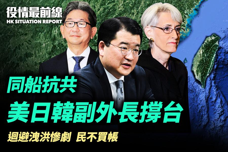 【7.23役情最前線】同船抗共 美日韓副外長撐台