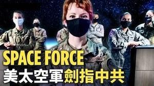 美軍訓練太空陸戰隊員 擬建超級雷達對抗中共