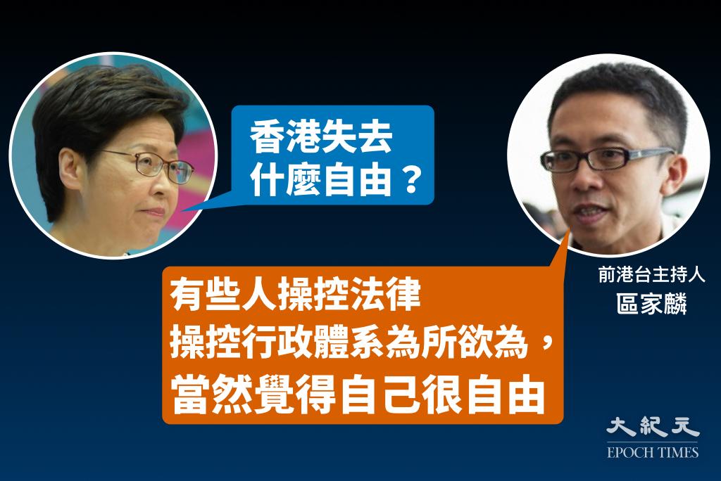 特首林鄭月娥今在一個電台節目反問因為國安法香港失去什麼自由,前港台主持人區家麟批評「有些人操控法律操控行政體系為所欲為, 當然覺得自己很自由」。(大紀元製圖)
