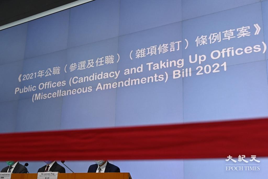 政府今日(23日)再放風,指被DQ的區議員只追討《公職條例草案》落實後2個多月的薪金,約10多萬港元。資料圖片。(宋碧龍/大紀元)