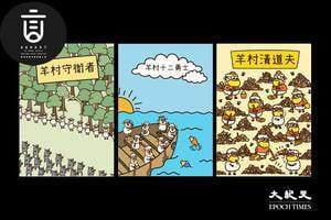 羊村繪本案 | 12工會聯署稱繼續發聲 周小龍欲購版權