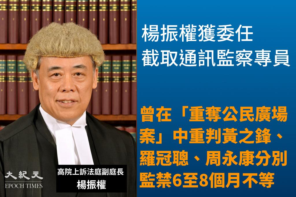 政府今日(23日)宣佈,將委任高等法院上訴法庭副庭長楊振權為截取通訊及監察事務專員。(大紀元製圖)