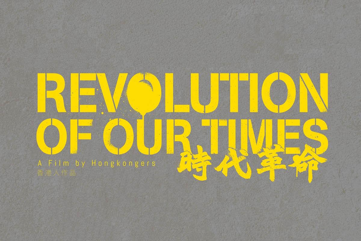 紀錄片《時代革命》團隊7月24日發表聲明,指影片的版權在海外,目前並無網上發佈,正尋找最理想方式與觀眾見面。(Revolution of Our Times 時代革命 Facebook)