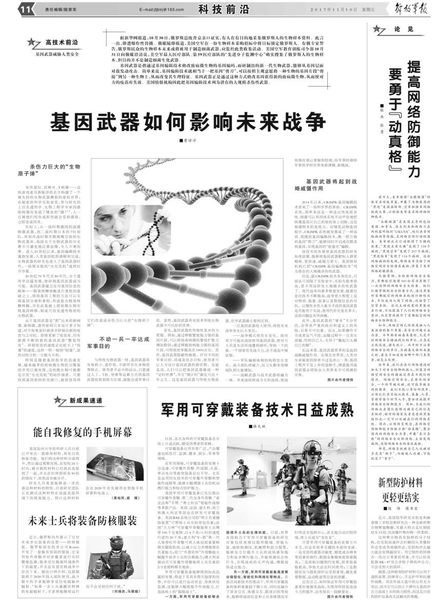 2017年11月10日解放軍報的一篇題為《基因武器如何影響未來戰爭》的文章。(解放軍報)