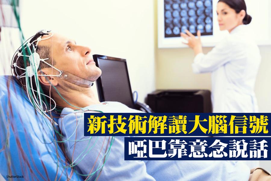 新技術解讀大腦信號 啞巴靠意念說話