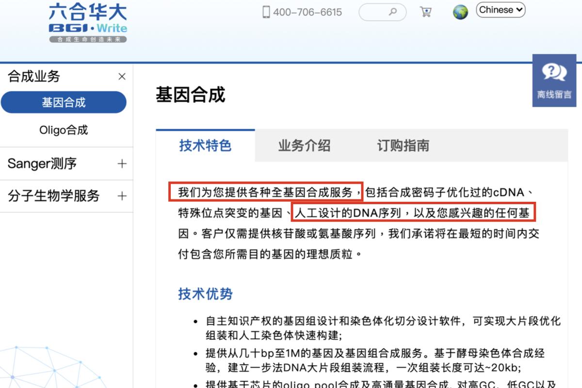 華大基因官方網站顯示該公司可以「提供各種全基因合成服務」,「包括人工設計的DNA序列,以及您感興趣的任何基因。」(華大基因官網)