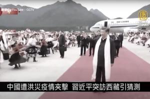 習近平不去考察災情 而是去了西藏