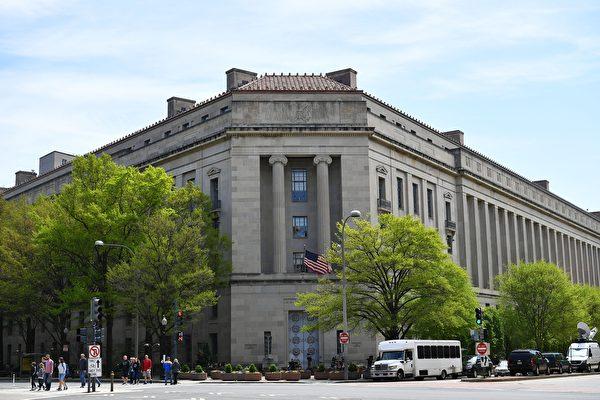 美國司法部大樓。(MANDEL NGAN/AFP/Getty Images)
