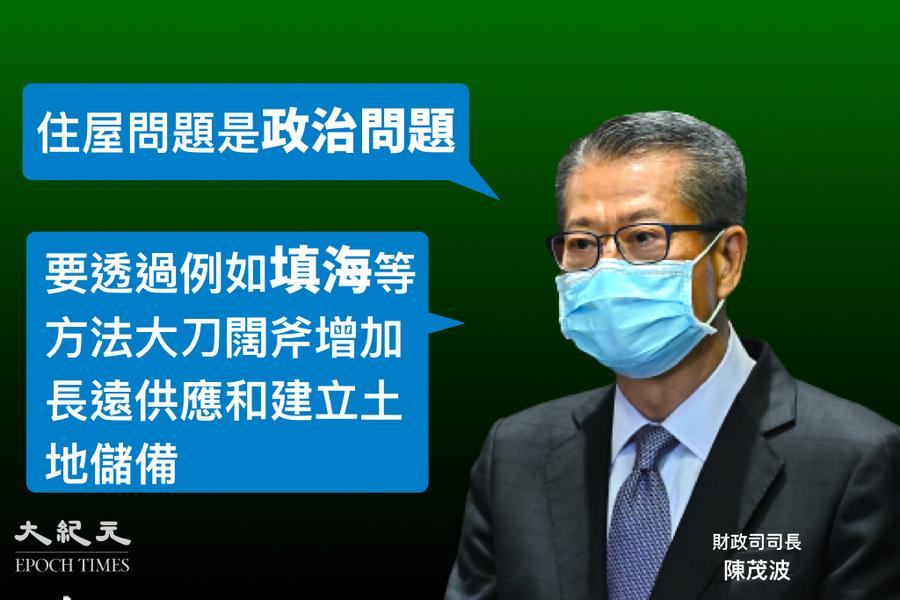 陳茂波稱住屋問題是政治問題 要用填海等方法增加土地供應