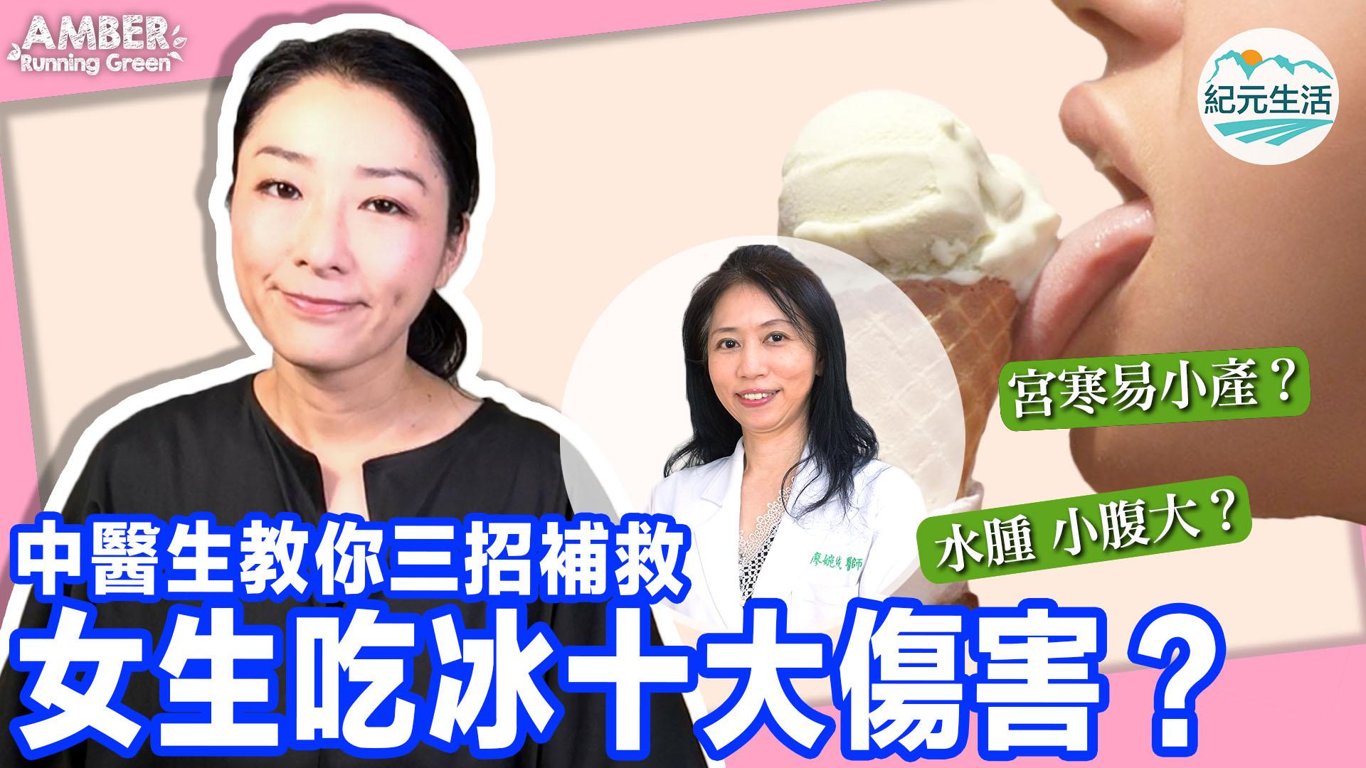 台灣御絨中醫診所廖婉絨醫師分析女生吃冰十大傷害,再教大家三招補救妙法,減少冰寒傷身,還能祛濕、消暑。(紀元生活製圖)