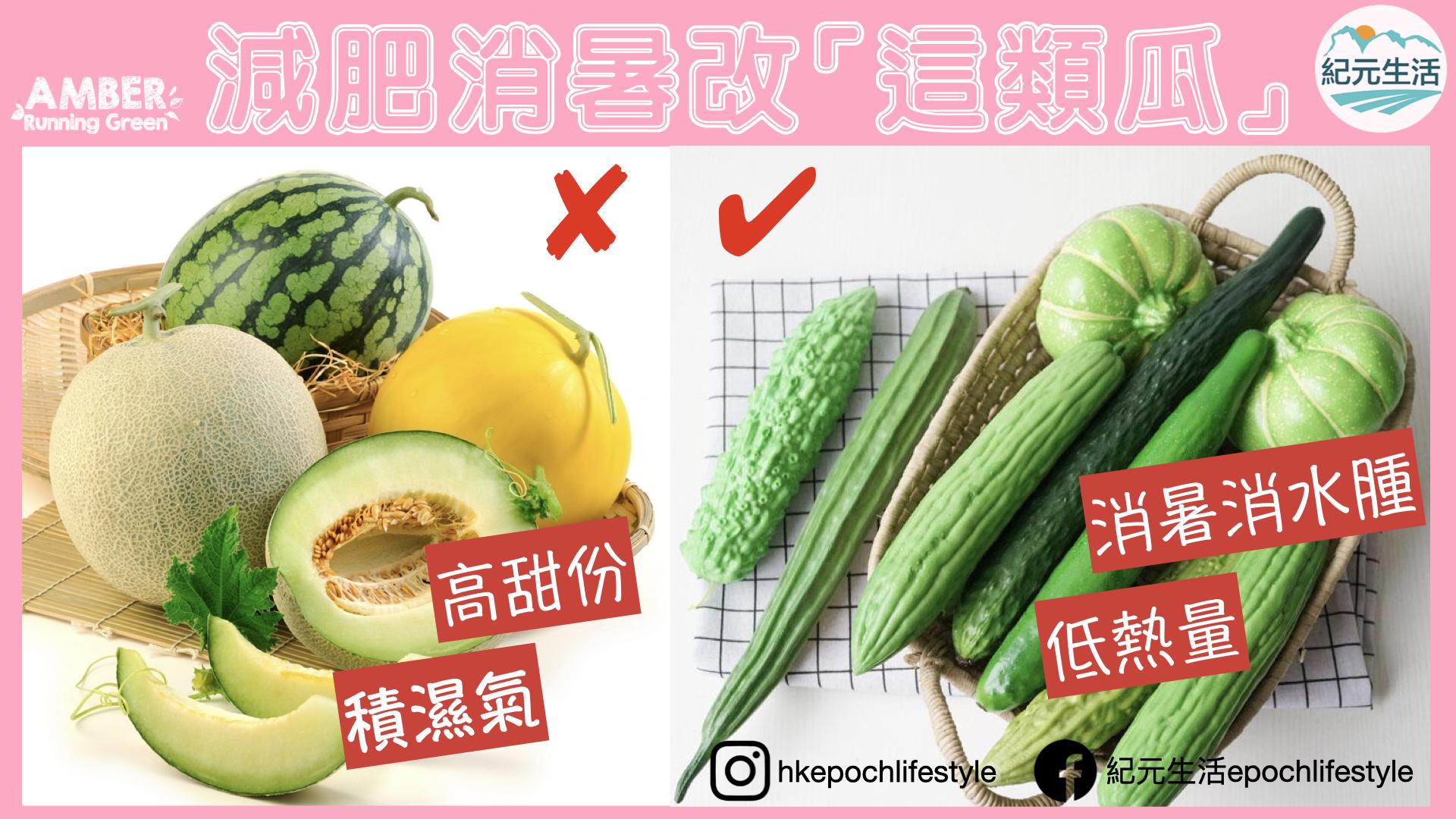 夏天食用蔬菜類瓜果,同樣有去濕、清熱消暑的效果。(紀元生活製圖)