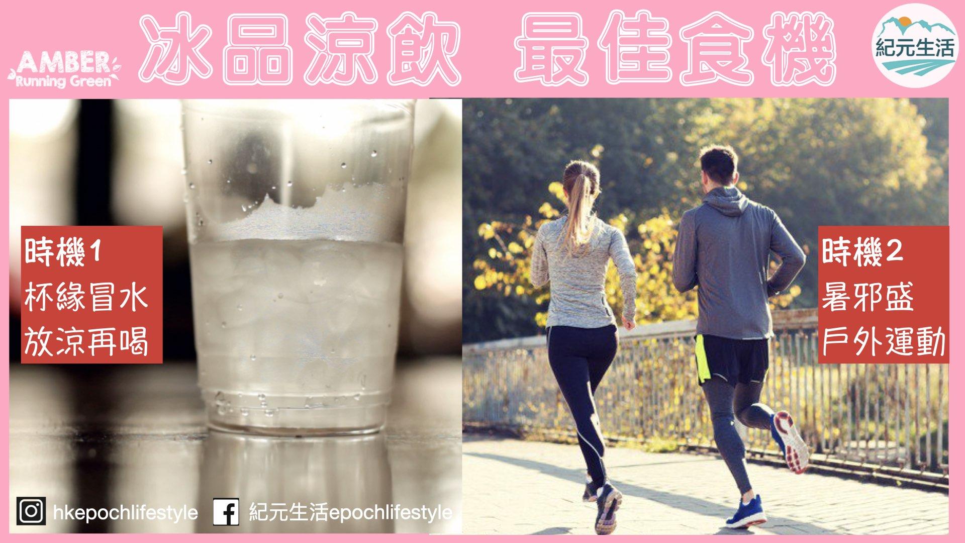 廖婉絨說吃冰不宜,但放涼可飲,還有在炎夏戶外運動者,可飲些涼飲幫助消暑。(紀元生活製圖)