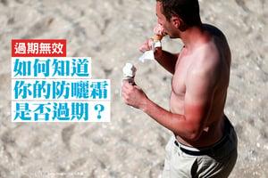 過期無效 如何知道你的防曬霜是否過期?