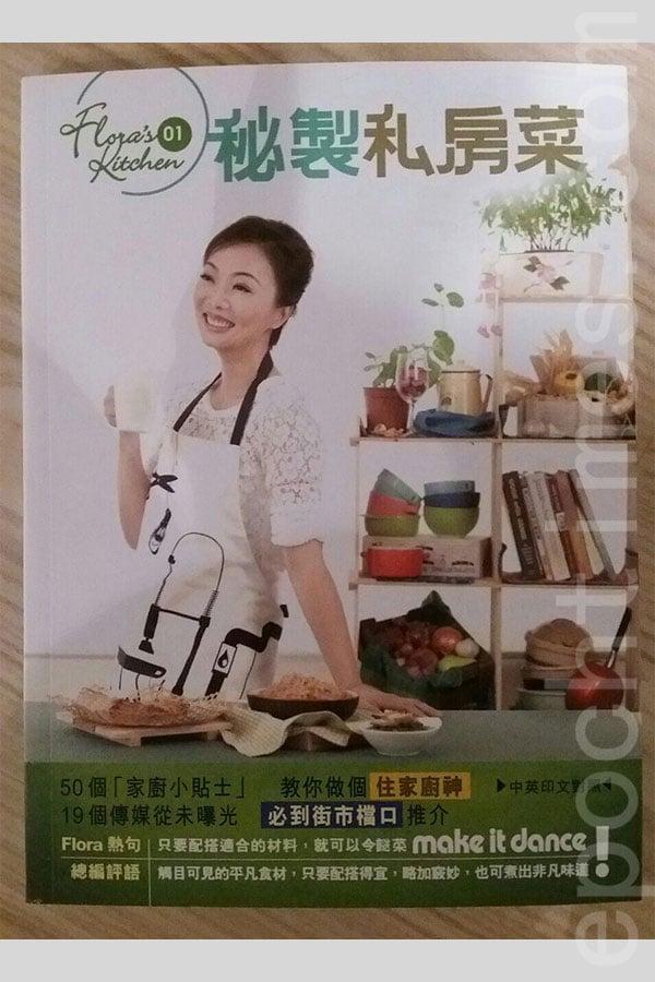 Flora撰寫,以家廚貼士為主題的《秘製私房菜》。(受訪者提供)