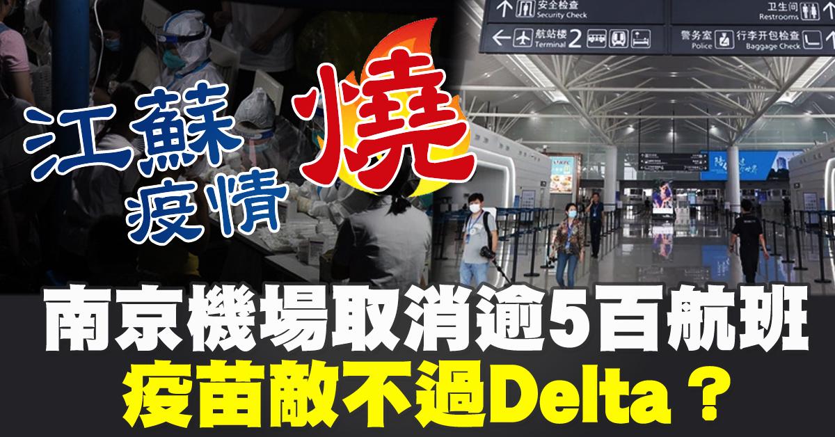 近日,江蘇南京市出現中共病毒疫情且迅速擴散。上海迅速啟動緊急升級防疫措施。山東此時亦出現變種病毒德爾塔變異毒株確診者。圖為示意圖。(NTD製作)
