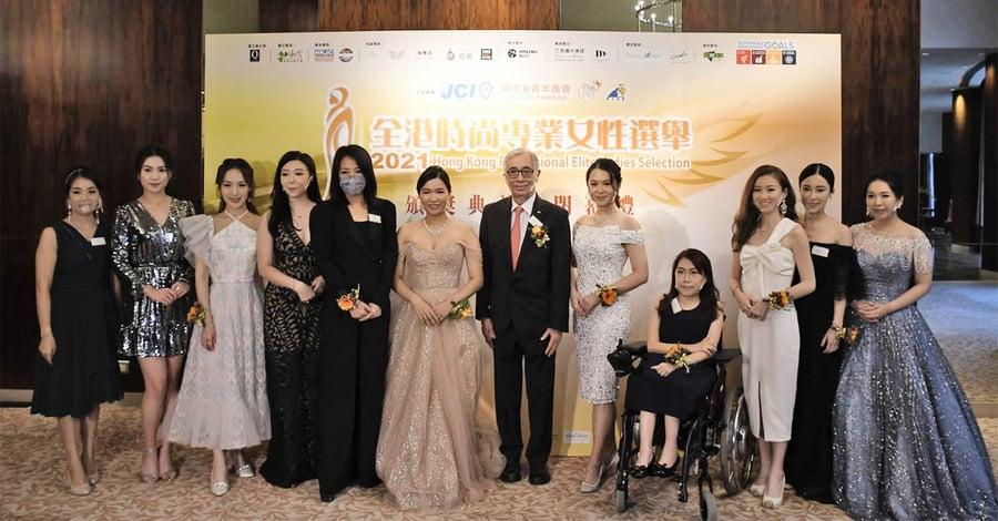 第十一屆「全港時尚專業女性選舉」 昨舉行頒獎禮晚宴暨閉幕禮