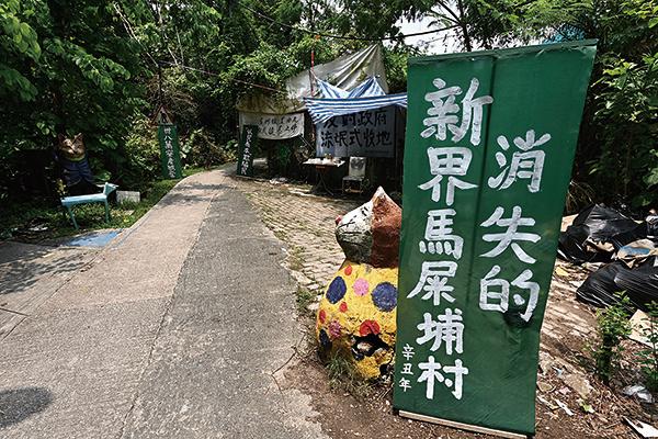 馬屎埔村一連兩天舉辦「消失的馬屎埔」生活展。(宋碧龍/大紀元)