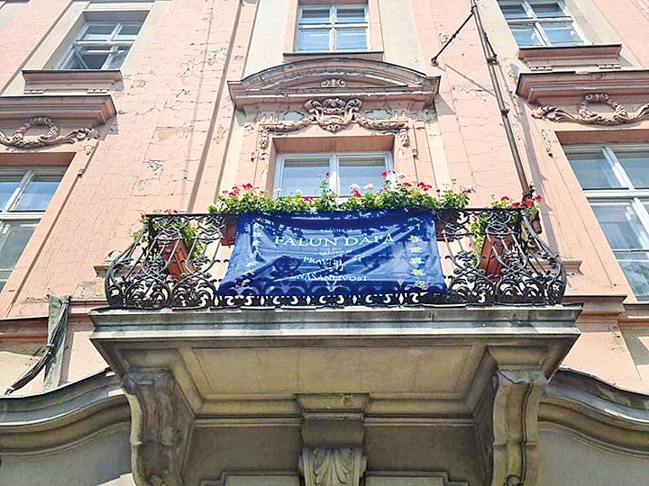 斯洛伐克首都政府樓 懸掛支持法輪功旗幟