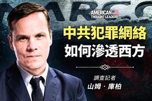 【思想領袖】庫柏:中共犯罪網絡如何滲透西方(上)