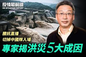 【7.26役情最前線】專家揭洪災五大成因