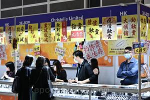 香港國際珠寶展參展商數目大減 生意跌八九成(組圖)