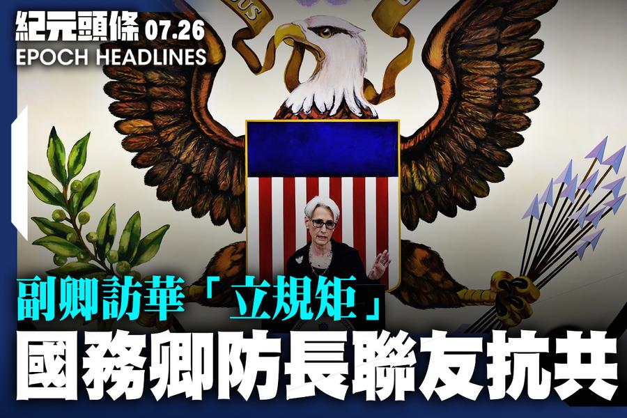 【7.26紀元頭條】副卿訪華 國務卿防長抗共