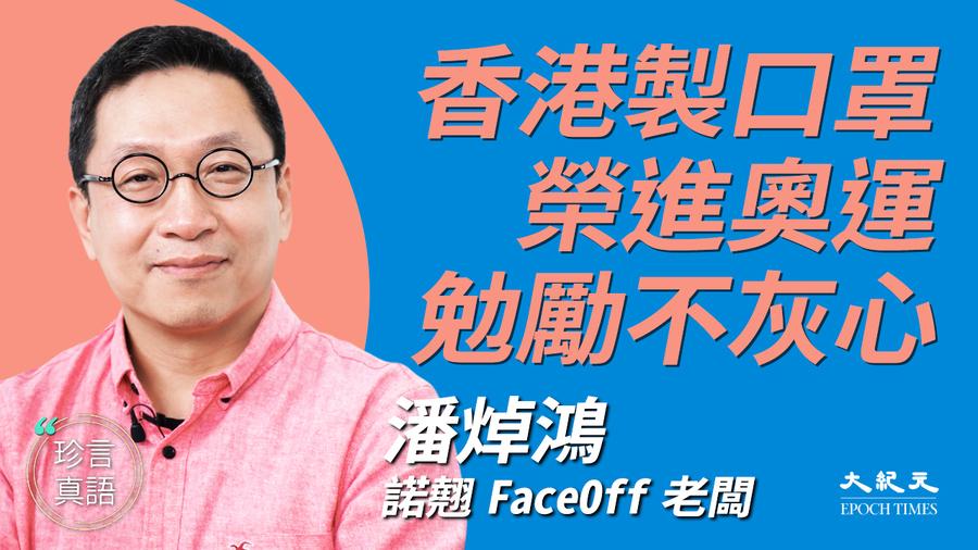 【珍言真語】香港製口罩 榮進奧運 勉勵不灰心