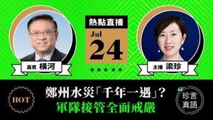 【珍言真語】橫河:鄭州水災「千年一遇」軍隊接管全面戒備