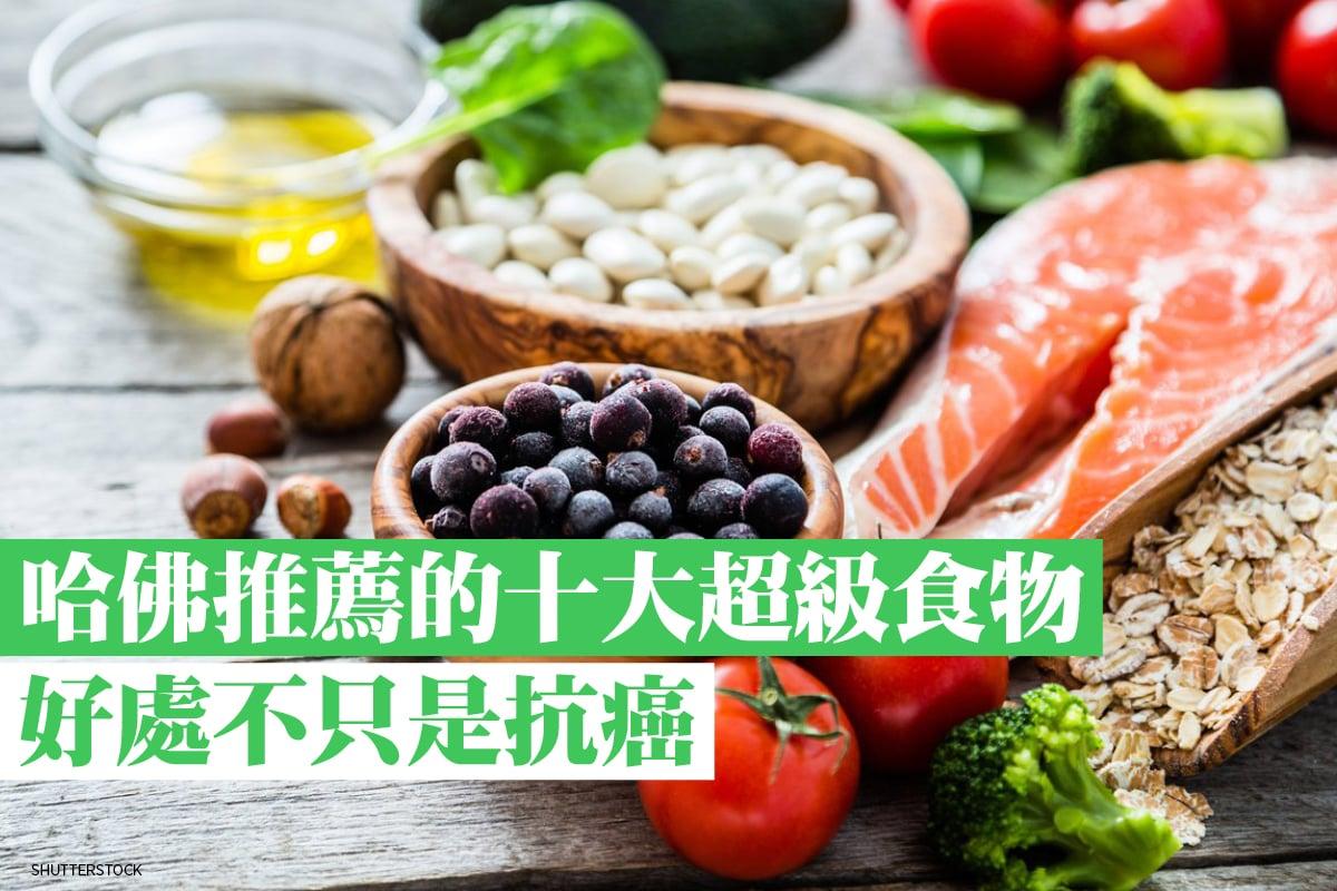 莓果類、魚、橄欖油、全穀物都是平時可多吃的超級食物。(Shutterstock)