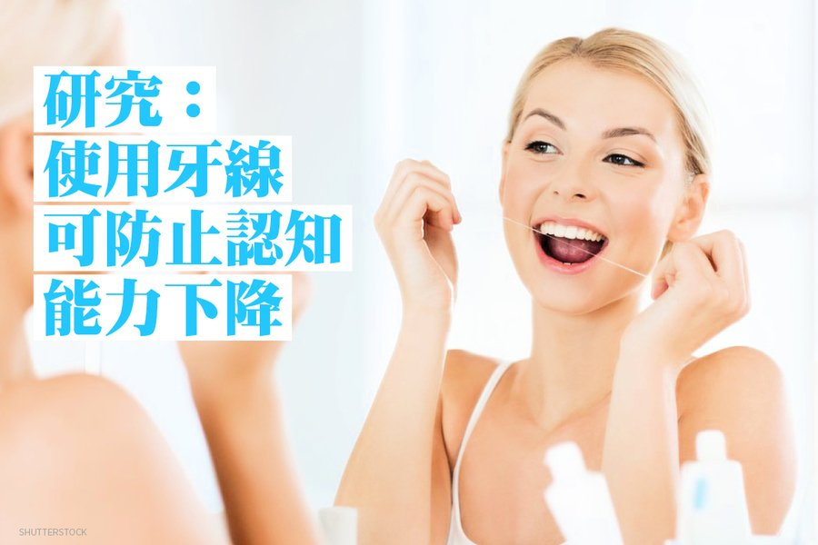 研究:使用牙線可防止認知能力下降