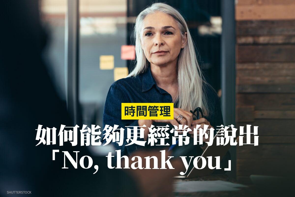 能夠說出「不,謝謝」是管理你的時間和對真正重要的事情說「是」的先決條件。(Shutterstock)