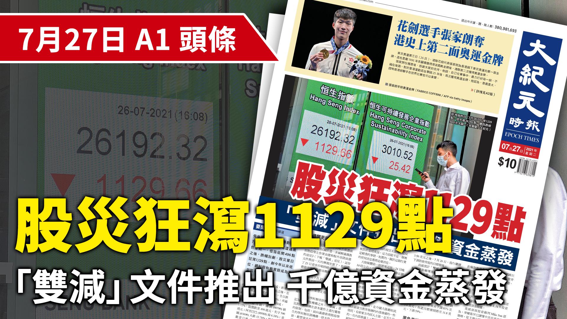 恒指昨日(7月26日)挫1,129 點,收市報26,192 點,騰訊跌破 500元大關。( 宋碧龍/大紀元)