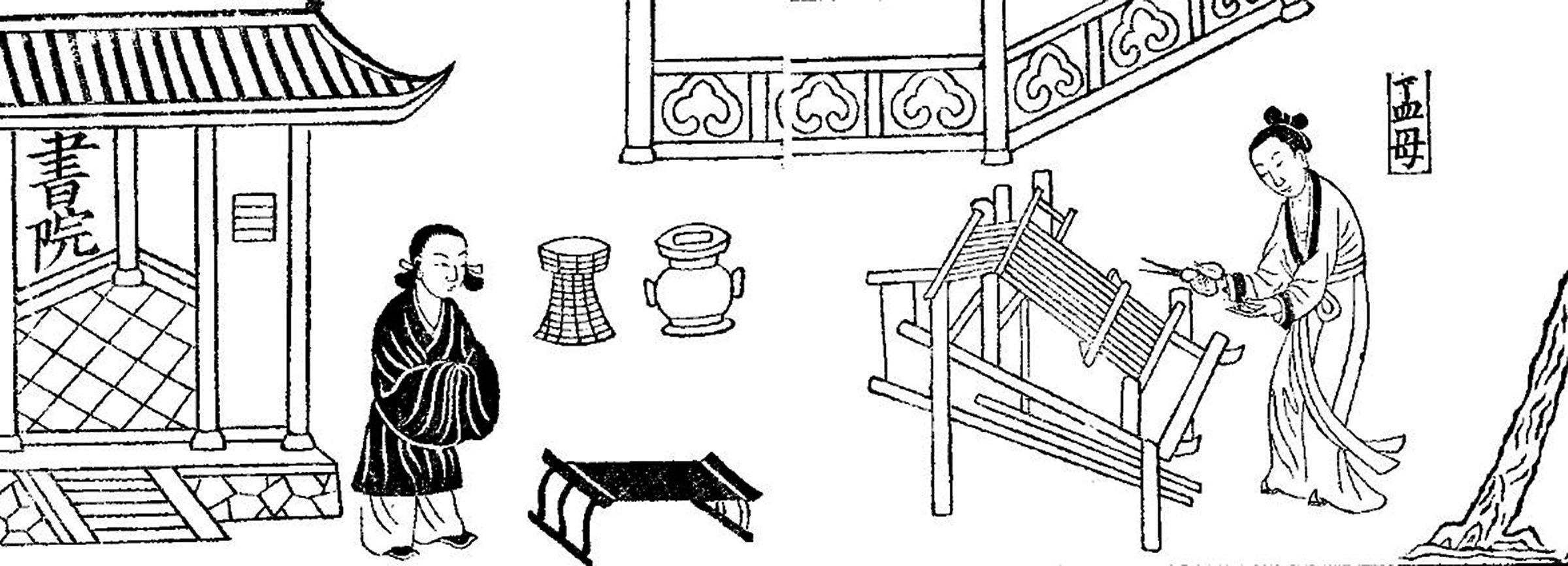 西漢劉向《列女傳‧鄒孟軻母》插圖。(公有領域)
