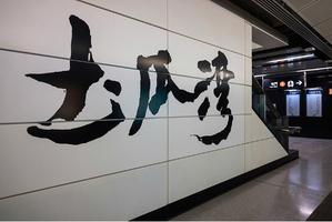 美聯:屯馬線通車近滿月 帶旺九龍城
