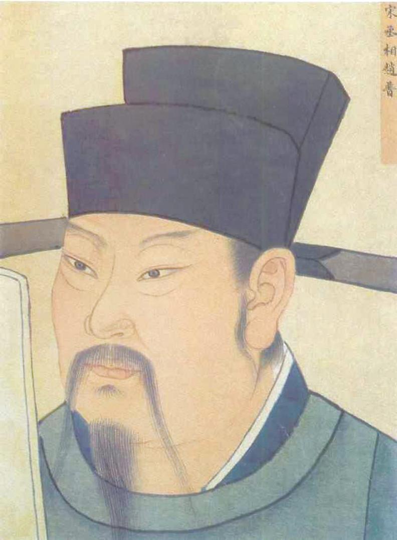 趙普(維基百科)