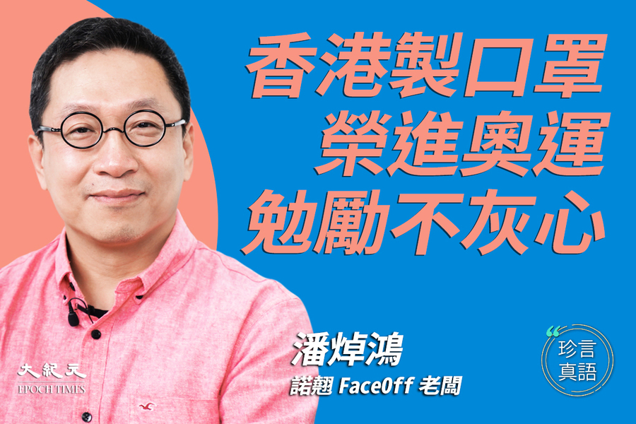 【珍言真語】香港口罩榮登奧運 潘焯鴻:港人逆境不灰心