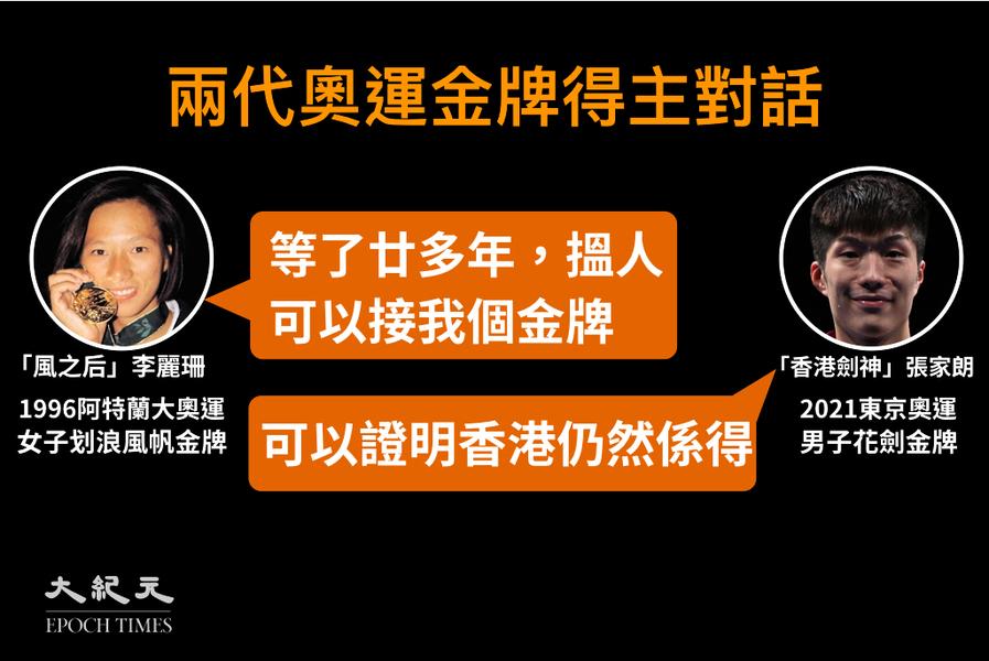 兩代奧運金牌得主對話 張家朗:可以證明香港仍然係得
