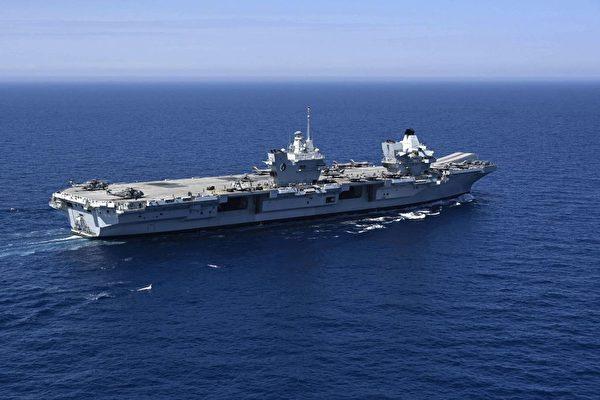 英國海軍伊麗莎白女王號航母(HMS Queen Elizabeth)打擊群正在進入南海,且打擊群的一些軍艦已經在航母抵達南海之前到達。(CHRISTOPHE SIMON/AFP via Getty Images)
