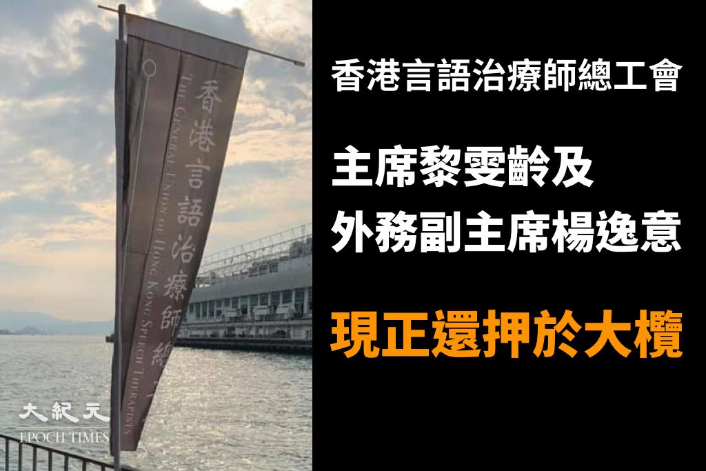 職工盟今日(27日)指,香港言語治療師總工會主席黎雯齡及外務副主席楊逸意現正被關押在大欖懲教所。(大紀元製圖)